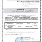 PAO-Avtodizel_M-6z14D2R(ZiSH)