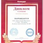 Награда за масло ЛЗ-240