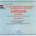 награда М14Д2СЕ