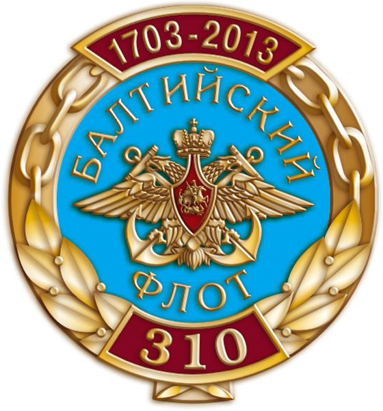 медаль балтийскому флоту 310 лет