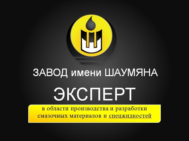 Презентация Завода имени Шаумяна