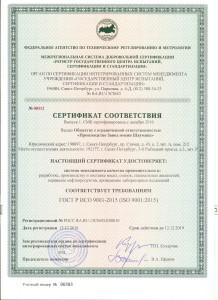 РОСС RA.RU.13СМ43.К00010 Сертификат СМК ООО Производство Завод имени Шаумяна