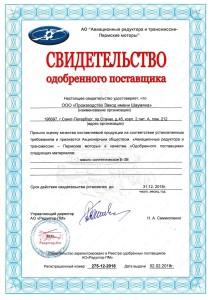 Св-во одобренного поставщика на 2018г